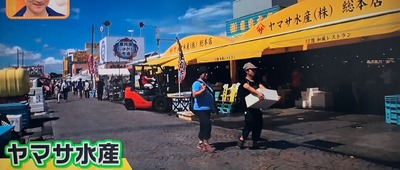 おさかな市場「ヤマサ水産」
