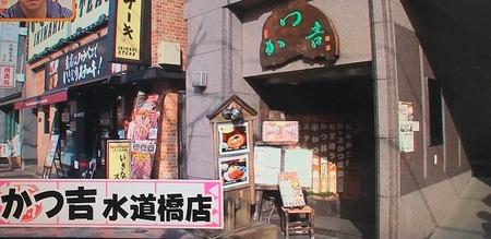 かつ吉 水道橋店