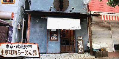 東京武蔵野市「東京味噌らーめん鶉」