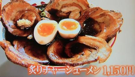 炙りチャーシューメン 1,150円(蜂屋 五条創業店)