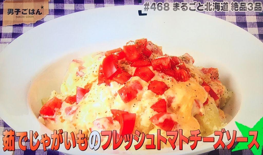 【茹でじゃがいものフレッシュトマトチーズソース】