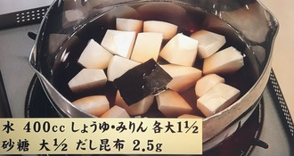 サトイモを煮込む