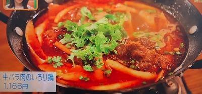 牛バラ肉のいろり鍋 1,166円