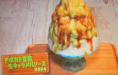 アボカド豆乳 生キャラメルソース 864円