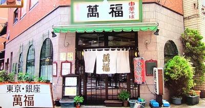 東京銀座「萬福」
