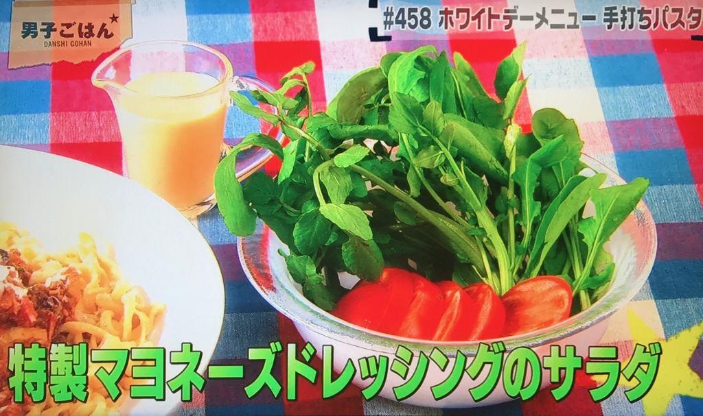 【特製マヨネーズドレッシングのサラダ】