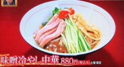 味噌冷やし中華 880円