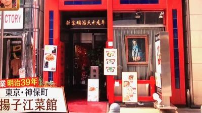 東京神保町「揚子江菜館」