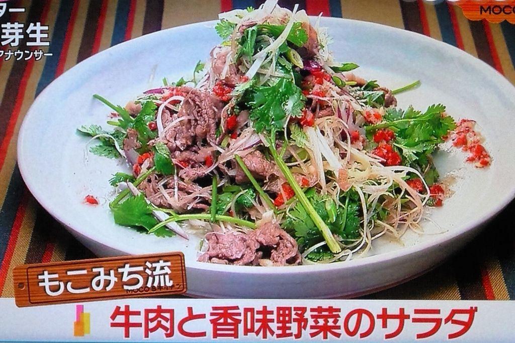 牛肉と香味野菜のサラダ