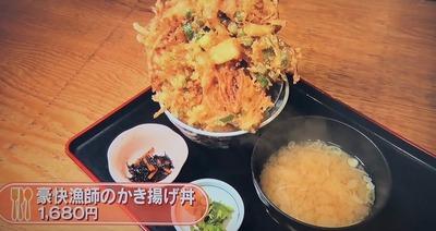 豪快漁師のかき揚げ丼 1,680円