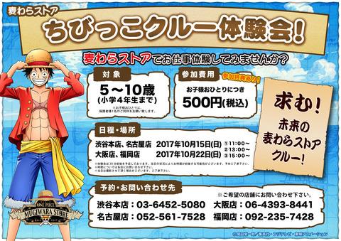 0908麦わらストア_子供店員体験POP_円
