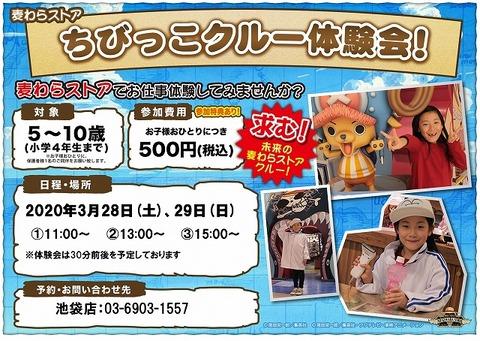 s-2池袋2020年3月円