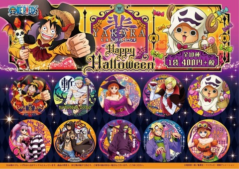 s-輩_halloween_pop