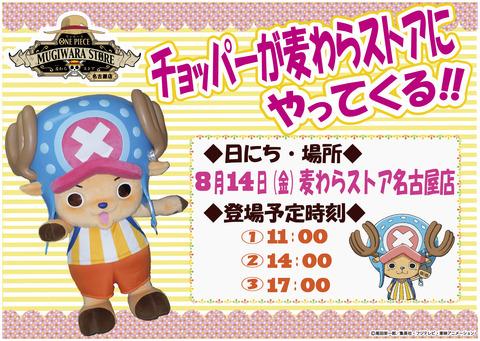 150717_chopper_Nagoya_POP-01