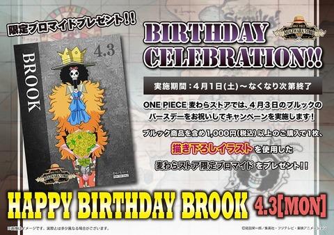 BDフェア_ブルック_POP_円