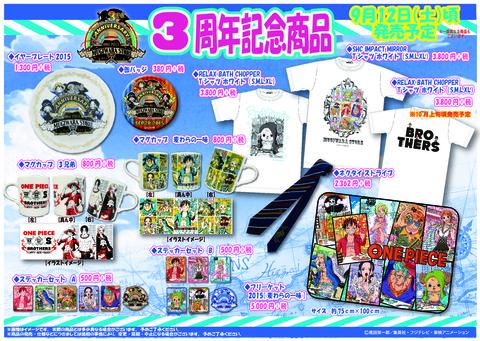 3rd_アイテム_0904_円-01