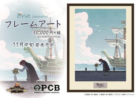 190904フレームアート(円)