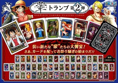s-ONE_yakaracard_POP0706