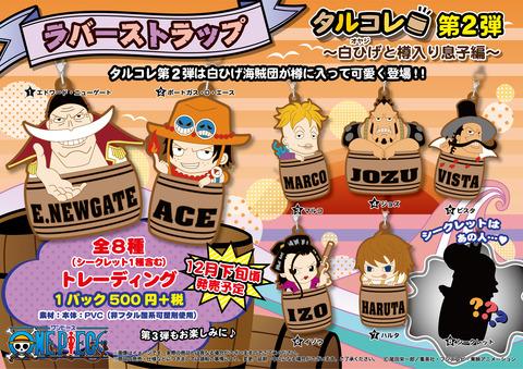 OP_タルコレ2_POP_円_12月