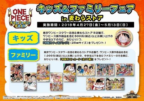 s-麦わらストア_ファミリーキッズフェアPOP_円