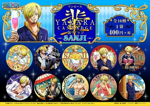 ONE_yakara_sanji_pop
