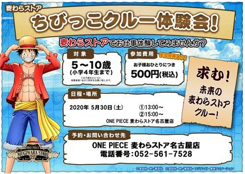 2020年5月30日(円)