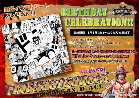 onepiece_ace_birthday_en