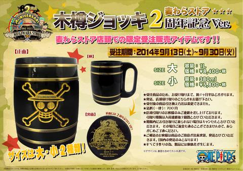 2nd木樽ジョッキ_円