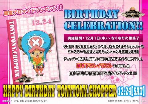 1121BDフェア_チョッパー_POP_円