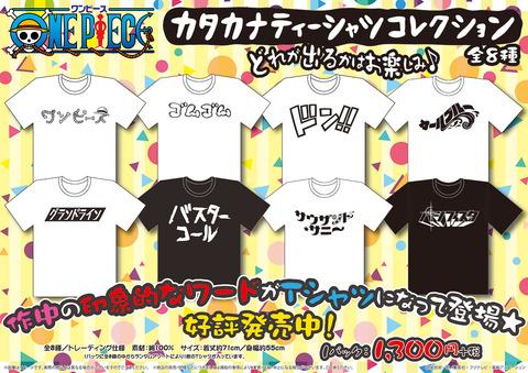 カタカナTシャツ 円