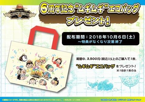 s-麦わらストア_6周年記念フェア_エコバッグPOP_円