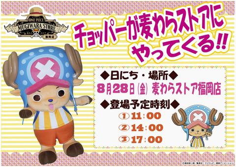 150717_chopper_Fukuoka_POP-01