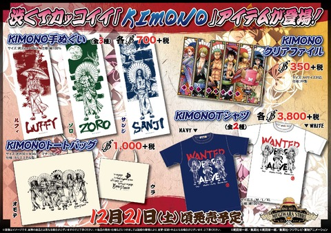 kimono_onepiece_berry-