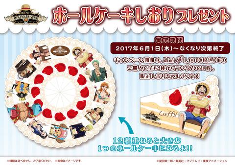 ホールケーキ特典POP_ベリー