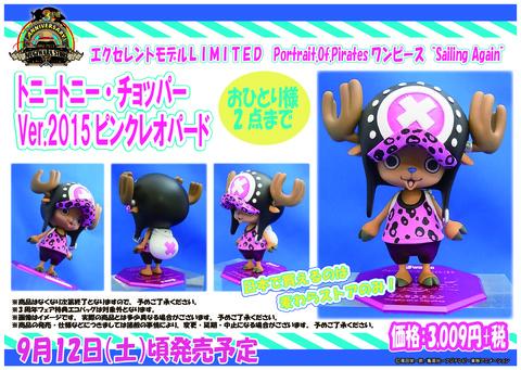 150909_チョッパーマン3周年_円_0912-01