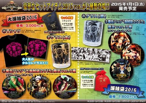 海賊袋POP(円+1月)