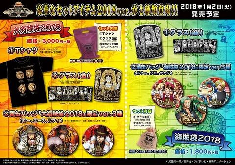 海賊袋2018POP_円_0102発売