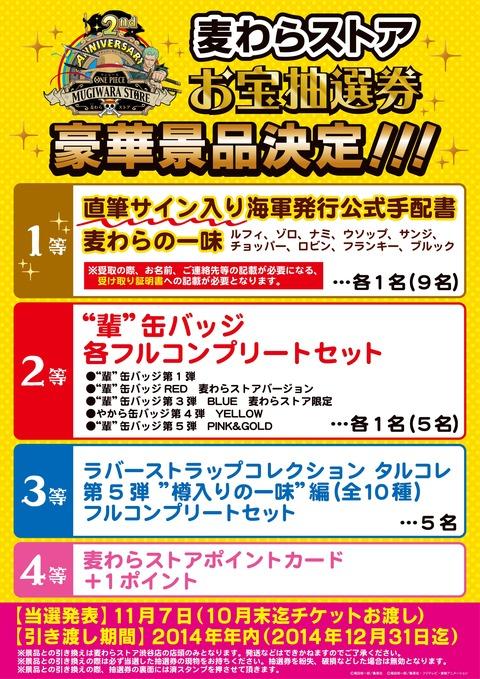 1003_otakara_keihin_POP (1)