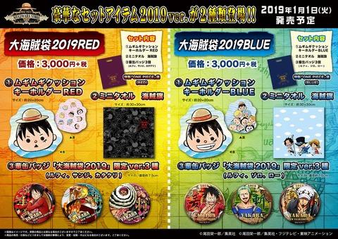 海賊袋2019POP_円_0101発売