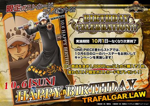 low_birthday_en