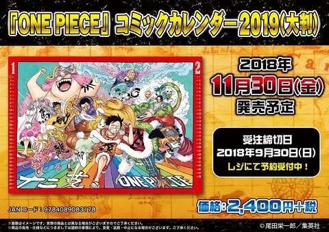 s-ONEPIECE_コミックカレンダーPOP_円