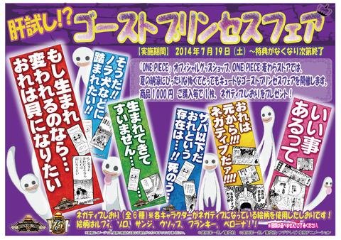 ゴスプリフェアPOP_円