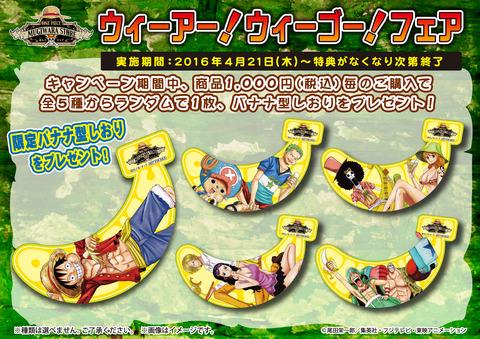 麦わらストアフェアPOP_円