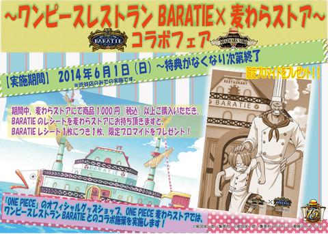 バラティエ特典POP_円