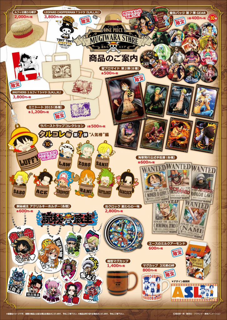 出張店NAGANO 7月24日(金)~8月1...