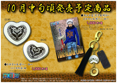 151001_law_goods_yen_10tyujun-01