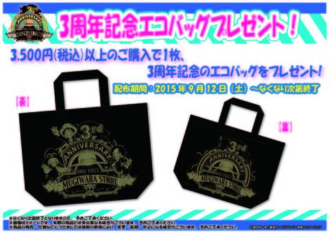 150812_3周年ショッパー_円-01