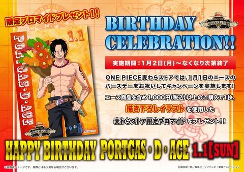 1209BDフェア_エース_POP_円