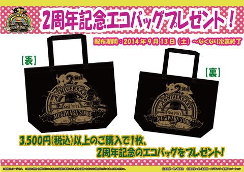 2周年記念エコバッグ_円