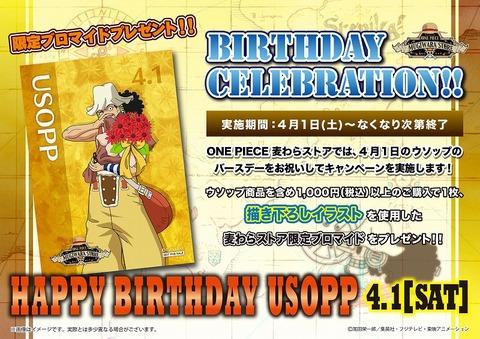 BDフェア_ウソップ_POP_円